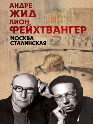 cover image of Москва Сталинская