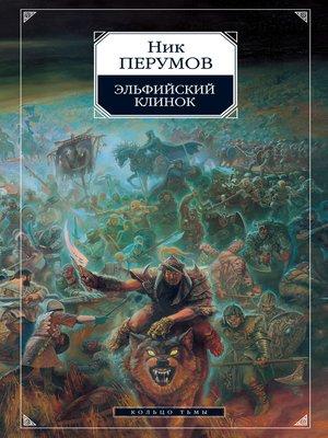cover image of Эльфийский клинок
