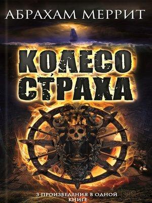 cover image of Колесо страха (сборник)