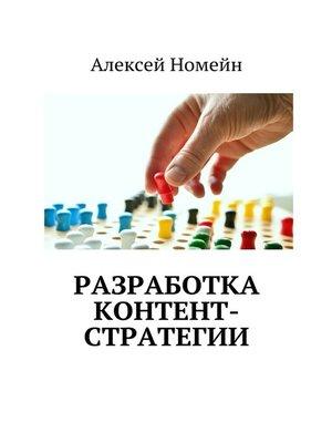 cover image of Разработка контент-стратегии