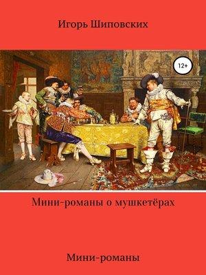 cover image of Мини-романы о мушкетёрах