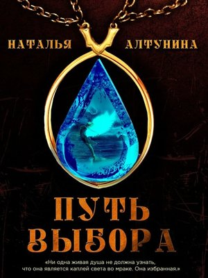 cover image of Путь Выбора