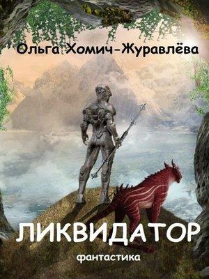 cover image of Ликвидатор. Книга первая. Четырнадцать ступеней. Фантастика