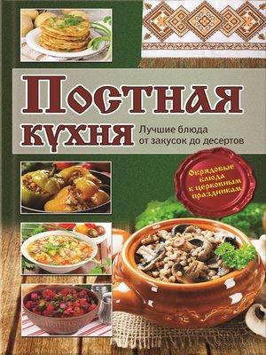 cover image of Постная кухня. Лучшие блюда от закусок до десертов