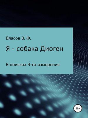 cover image of Я – собака Диоген