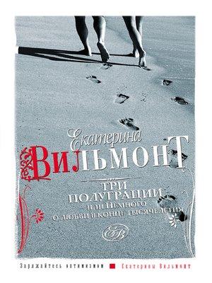 cover image of Три полуграции, или Немного о любви в конце тысячелетия