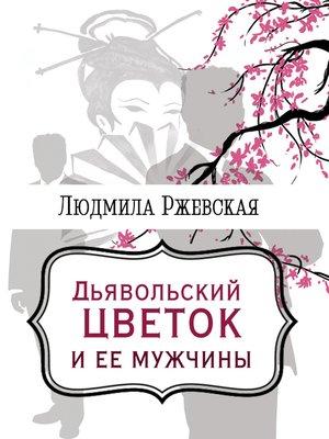 cover image of Дъявольский цветок и ее мужчины