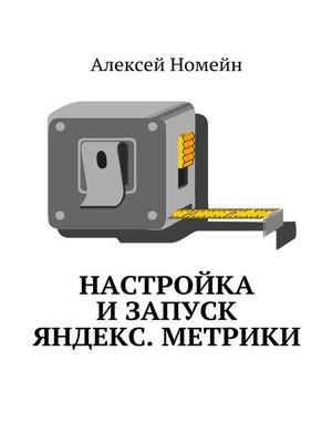 cover image of Настройка изапуск Яндекс.Метрики