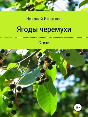 cover image of Ягоды черемухи. Книга стихотворений