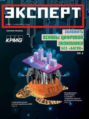 cover image of Эксперт Сибирь 12-15-2019