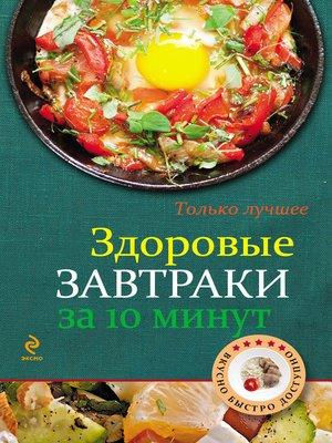 cover image of Здоровые завтраки за 10 минут