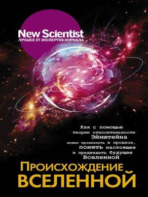 cover image of Происхождение Вселенной. Как с помощью теории относительности Эйнштейна можно проникнуть в прошлое, понять настоящее и предвидеть будущее Вселенной