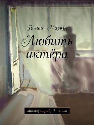 cover image of Любить актёра. киносценарий, 1часть