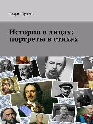 cover image of История в лицах
