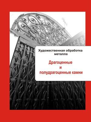 cover image of Художественная обработка металла. Драгоценные и полудрагоценные камни
