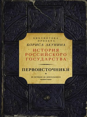 cover image of Первоисточники