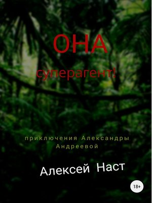cover image of Суперагент