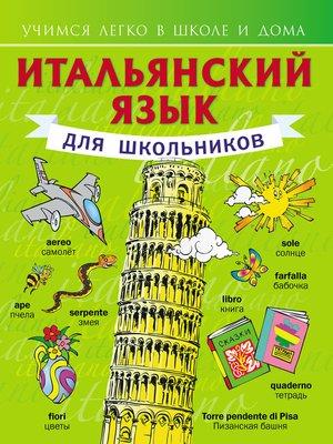 cover image of Итальянский язык для школьников