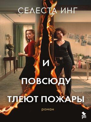cover image of И повсюду тлеют пожары