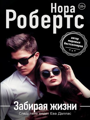 cover image of Забирая жизни