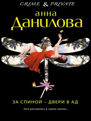 cover image of За спиной – двери в ад