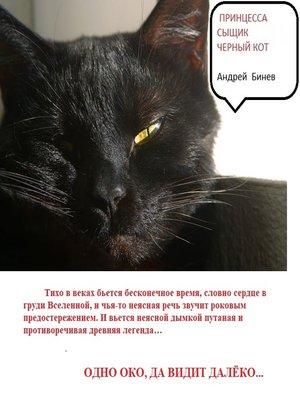 cover image of Принцесса, сыщик и черный кот