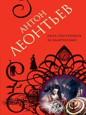 cover image of Лига охотников за вампирами