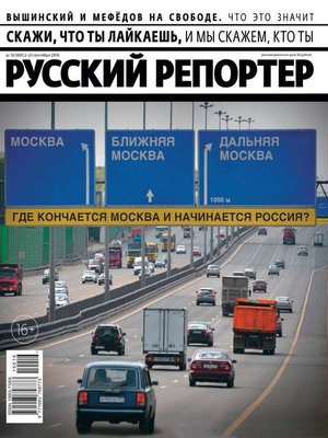 cover image of Русский Репортер 16-2019