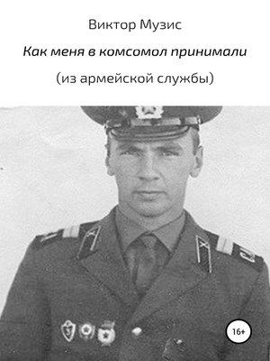 cover image of Как меня в комсомол принимали (из армейской службы)