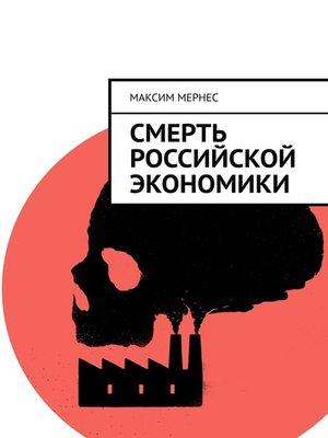 cover image of Смерть российской экономики