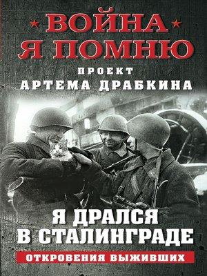 cover image of Я дрался в Сталинграде. Откровения выживших