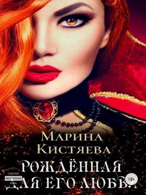 cover image of Рожденная для его любви