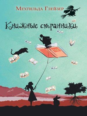 cover image of Книжные странники