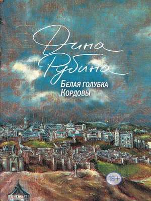 cover image of Белая голубка Кордовы