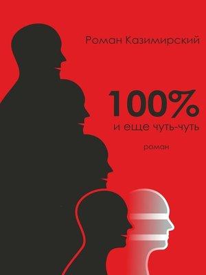 cover image of 100% иеще чуть-чуть