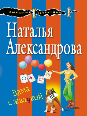 cover image of Дама с жвачкой