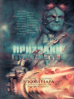cover image of Призраки и пулеметы (сборник)