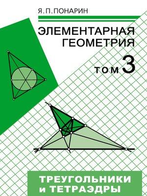 cover image of Элементарная геометрия. Том 3