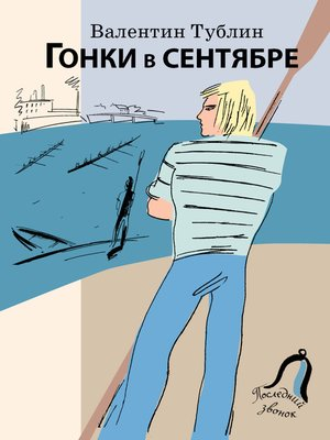 cover image of Гонки в сентябре