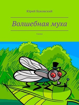 cover image of Волшебная муха. Сказка