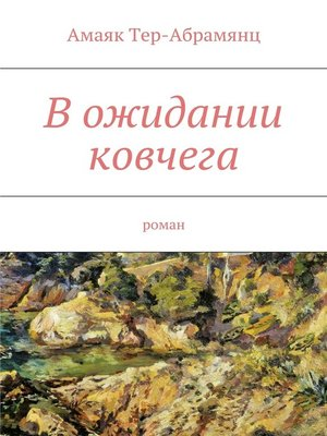 cover image of Вожидании Ковчега. Роман