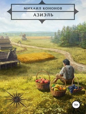 cover image of Азиэль