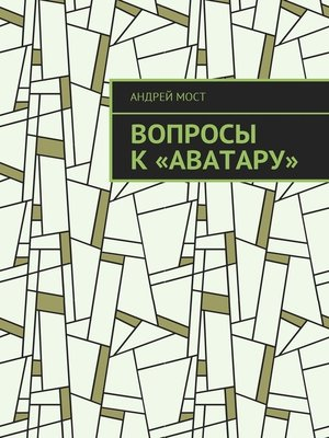 cover image of Вопросы к«Аватару»