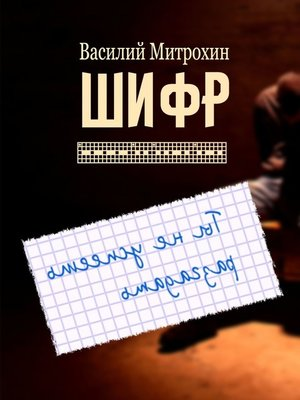 cover image of Шифр