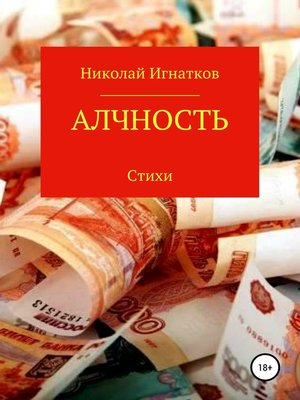 cover image of Алчность. Книга стихотворений