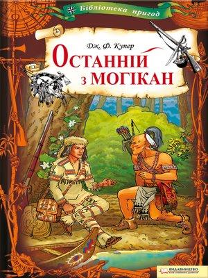 cover image of Останній з могікан