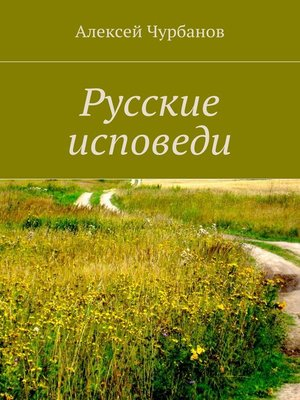 cover image of Русские исповеди