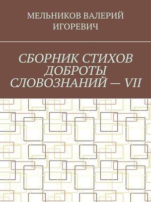 cover image of СБОРНИК СТИХОВ ДОБРОТЫ СЛОВОЗНАНИЙ–VII