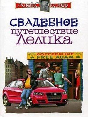 cover image of Свадебное путешествие Лелика
