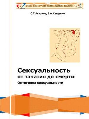 cover image of Сексуальность отзачатия досмерти